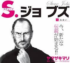 Steve jobs manga